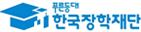 한국장학재단