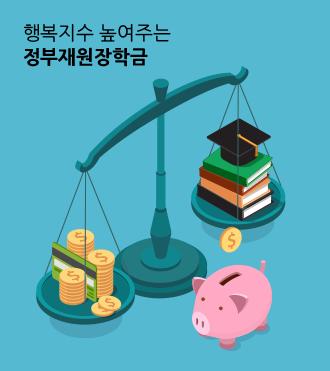행복지수 높여주는 정부재원장학금